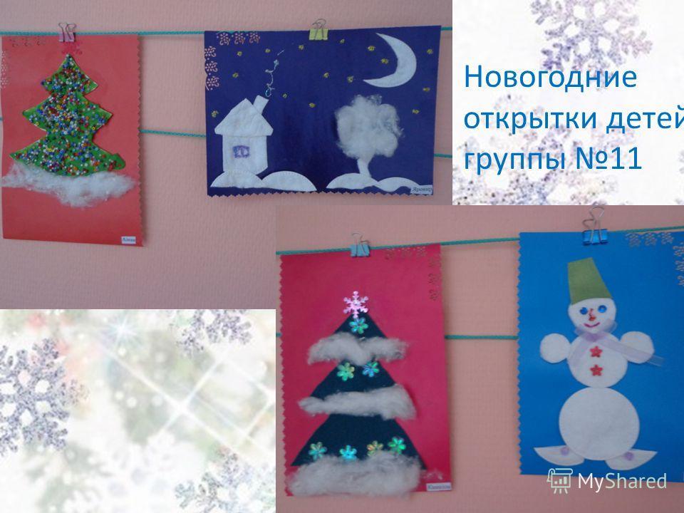 Новогодние открытки детей группы 11
