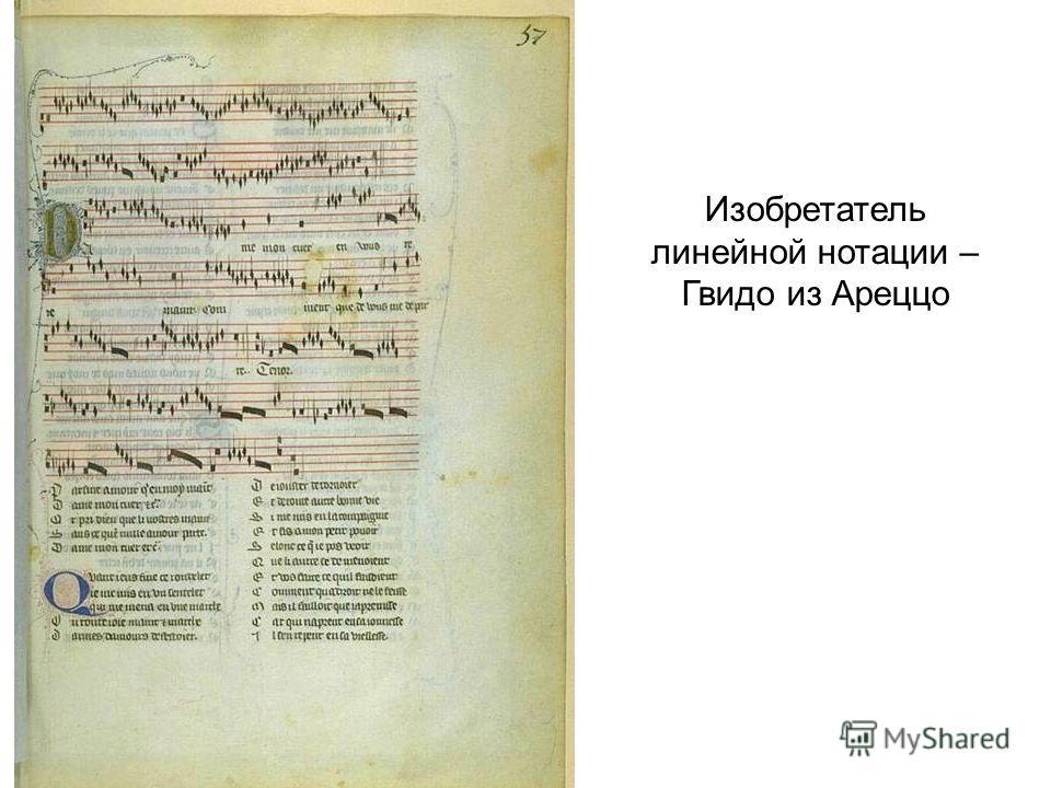 Изобретатель линейной нотации – Гвидо из Ареццо