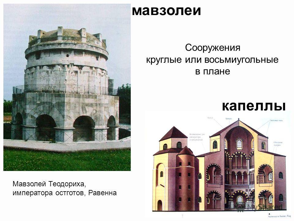 мавзолеи капеллы Сооружения круглые или восьмиугольные в плане Мавзолей Теодориха, императора остготов, Равенна