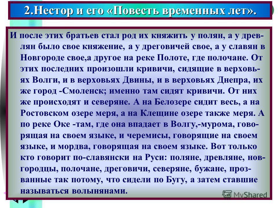 Меню И после этих братьев стал род их княжить у полян, а у древ- лян было свое княжение, а у дреговичей свое, а у славян в Новгороде свое,а другое на реке Полоте, где полочане. От этих последних произошли кривичи, сидящие в верховьях Волги, и в верхо