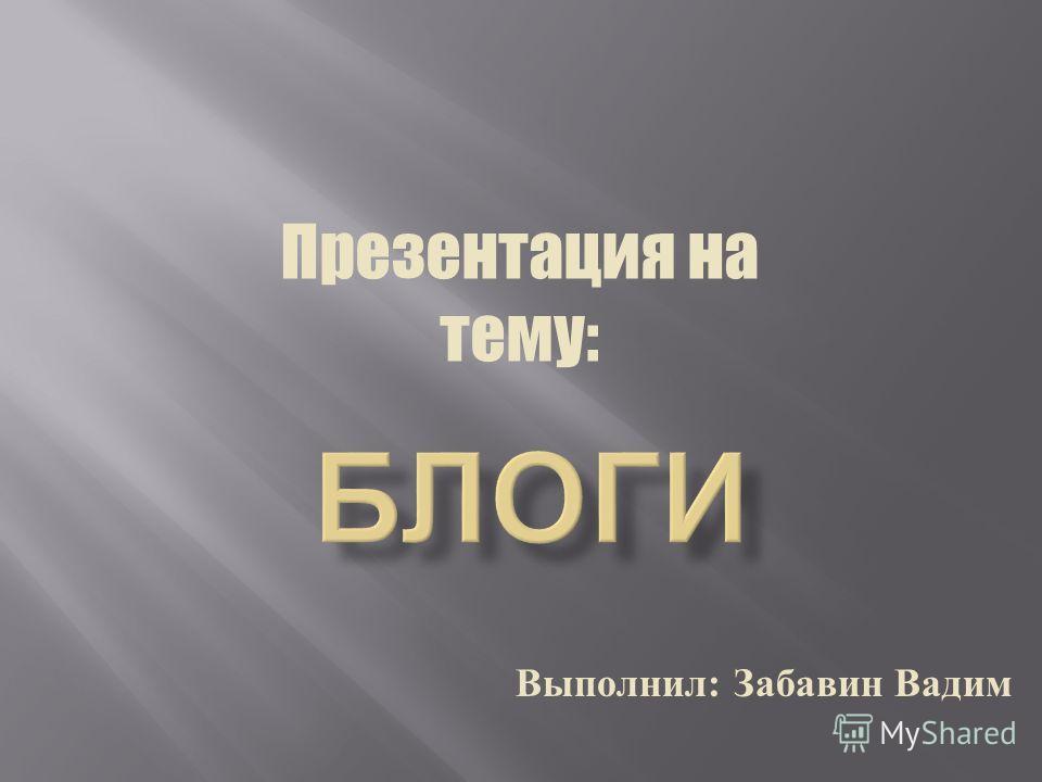 Презентация на тему: Выполнил : Забавин Вадим