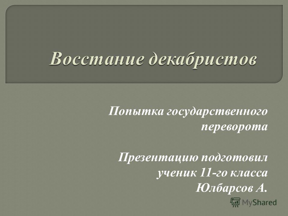 Попытка государственного переворота Презентацию подготовил ученик 11-го класса Юлбарсов А.