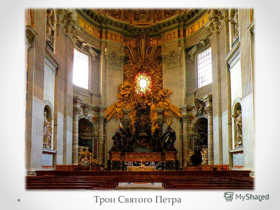 Трон Святого Петра