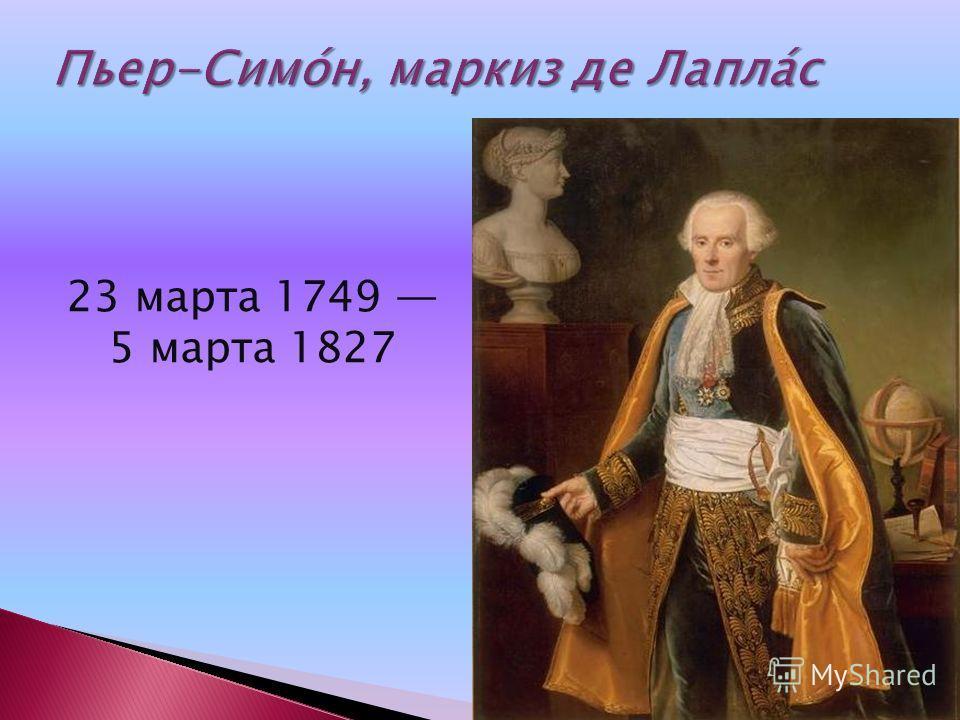23 марта 1749 5 марта 1827