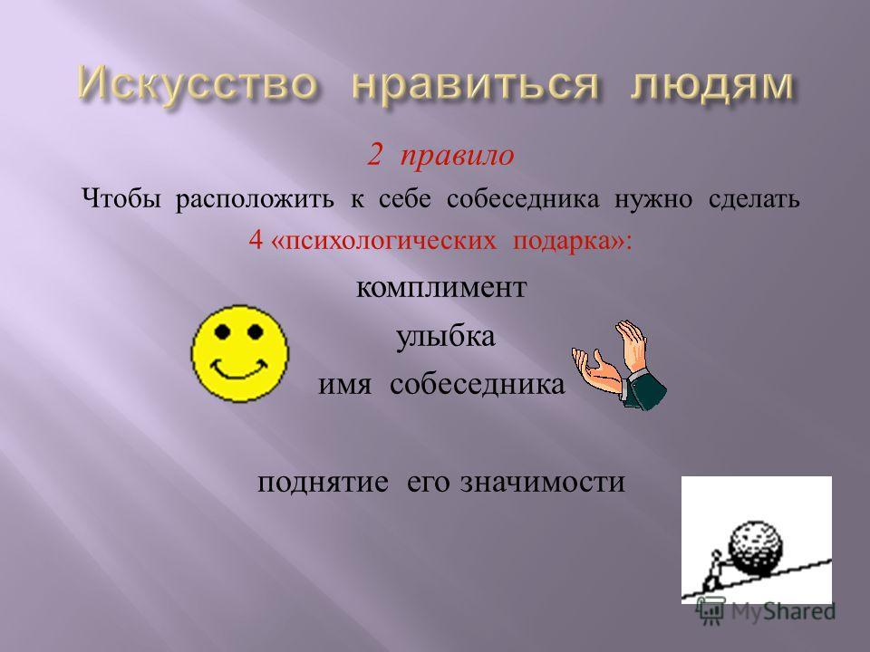 2 правило Чтобы расположить к себе собеседника нужно сделать 4 « психологических подарка »: комплимент улыбка имя собеседника поднятие его значимости
