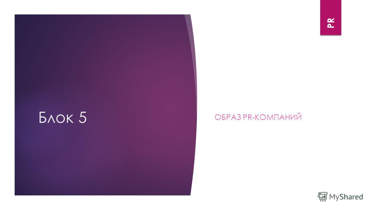 Блок 5 ОБРАЗ PR-КОМПАНИЙ PR