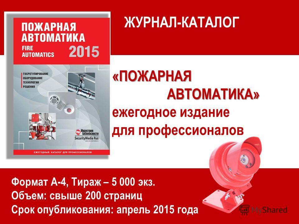 МЕДИА КИТ 2015 www.securitymedia.ru «ПОЖАРНАЯ АВТОМАТИКА» ЖУРНАЛ - КАТАЛОГ