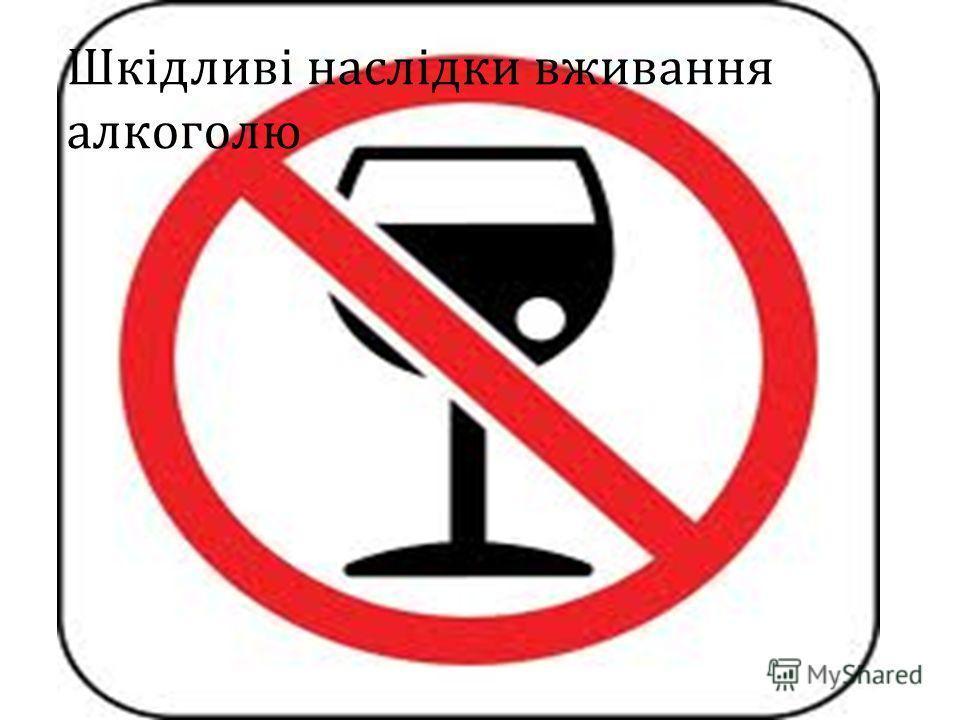 Шкідливі наслідки вживання алкоголю