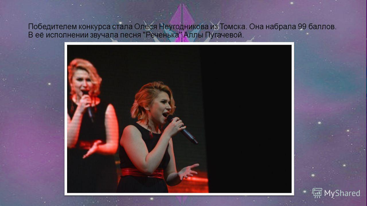 Победителем конкурса стала Олеся Неугодникова из Томска. Она набрала 99 баллов. В её исполнении звучала песня Реченька Аллы Пугачевой.