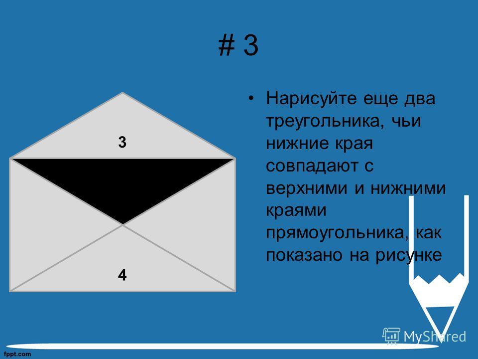# 3 Нарисуйте еще два треугольника, чьи нижние края совпадают с верхними и нижними краями прямоугольника, как показано на рисунке 3 4