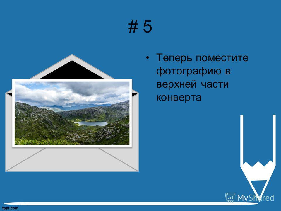 # 5 Теперь поместите фотографию в верхней части конверта