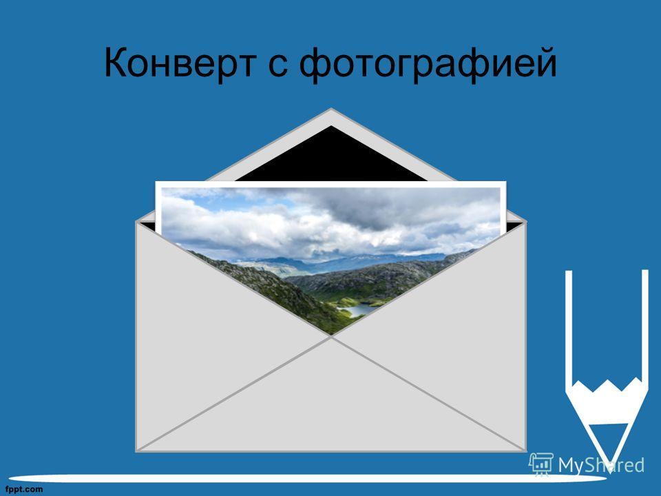 Конверт с фотографией