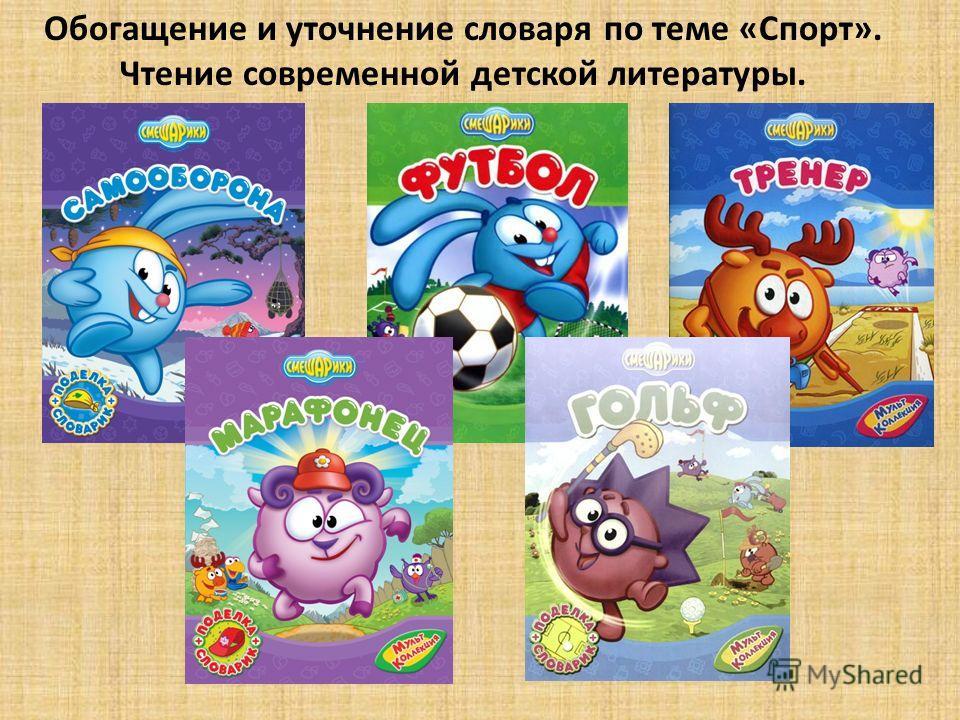 Обогащение и уточнение словаря по теме «Спорт». Чтение современной детской литературы.