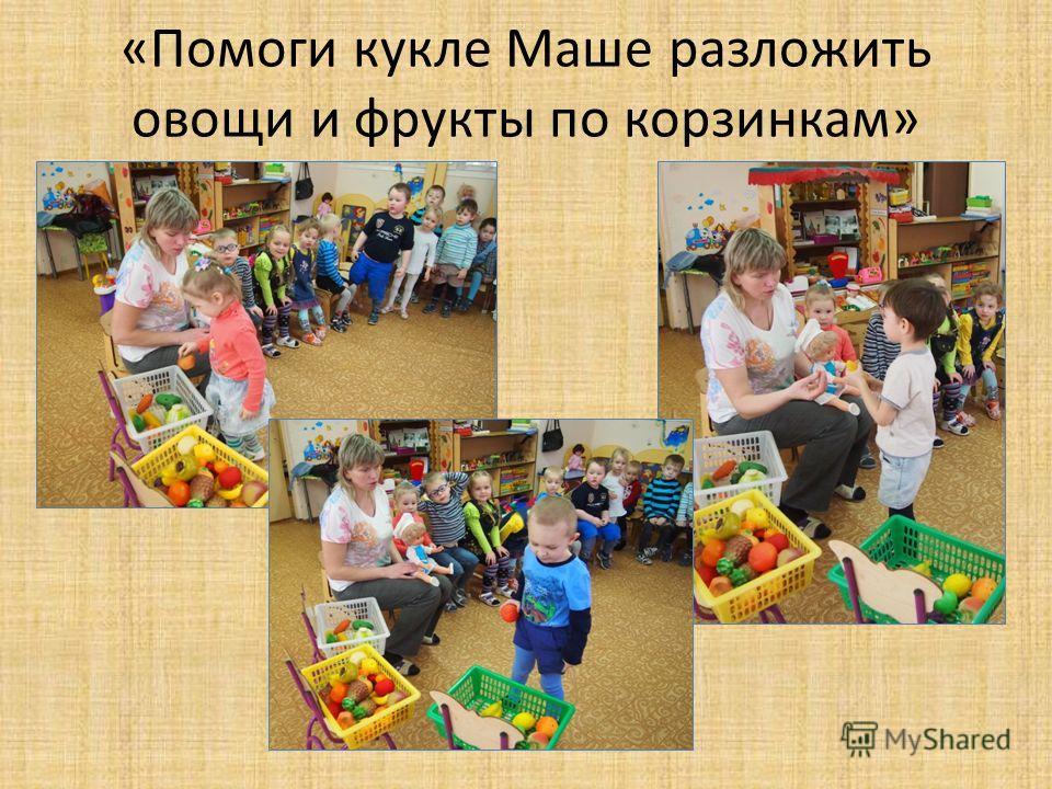 «Помоги кукле Маше разложить овощи и фрукты по корзинкам»