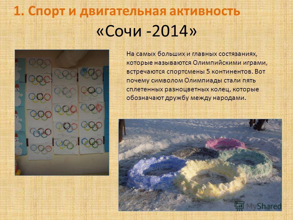 «Сочи -2014» На самых больших и главных состязаниях, которые называются Олимпийскими играми, встречаются спортсмены 5 континентов. Вот почему символом Олимпиады стали пять сплетенных разноцветных колец, которые обозначают дружбу между народами. 1. Сп