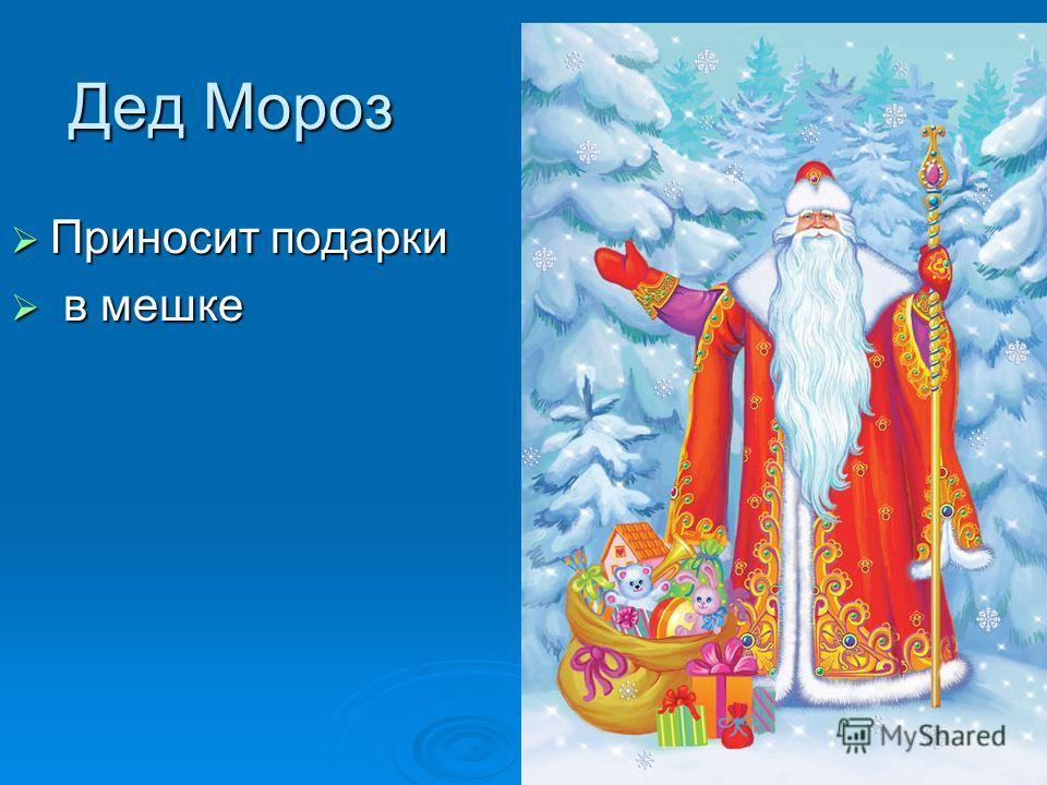 Дед Мороз Приносит подарки Приносит подарки в мешке в мешке