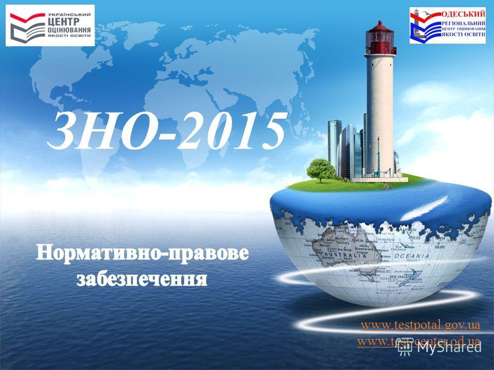 www.testpotal.gov.ua www.test-center.od.ua ЗНО-2015