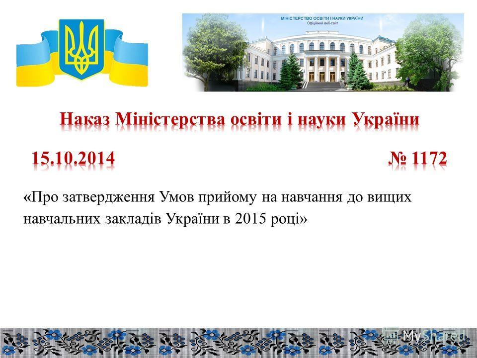 «Про затвердження Умов прийому на навчання до вищих навчальних закладів України в 2015 році»