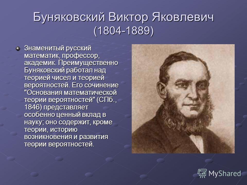 НИКОЛАЙ ИВАНОВИЧ ЛОБАЧЕВСКИЙ (1792 – 1856) Лобачевским дано уточнение понятия функции, приписанное впоследствии Дирихле; он четко разграничивает непрерывность функции и ее дифференцируемость; им проведены глубокие исследования по тригонометрическим р