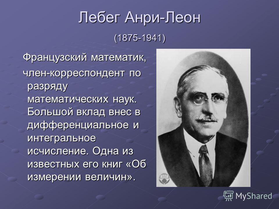 Чебышев Пафнутий Львович (1821-1894) Знаменитый русский математик, член Парижской Академии Наук. Известны его работы по теории чисел, теории вероятности, посвященные функциям и интегральному исчислению.