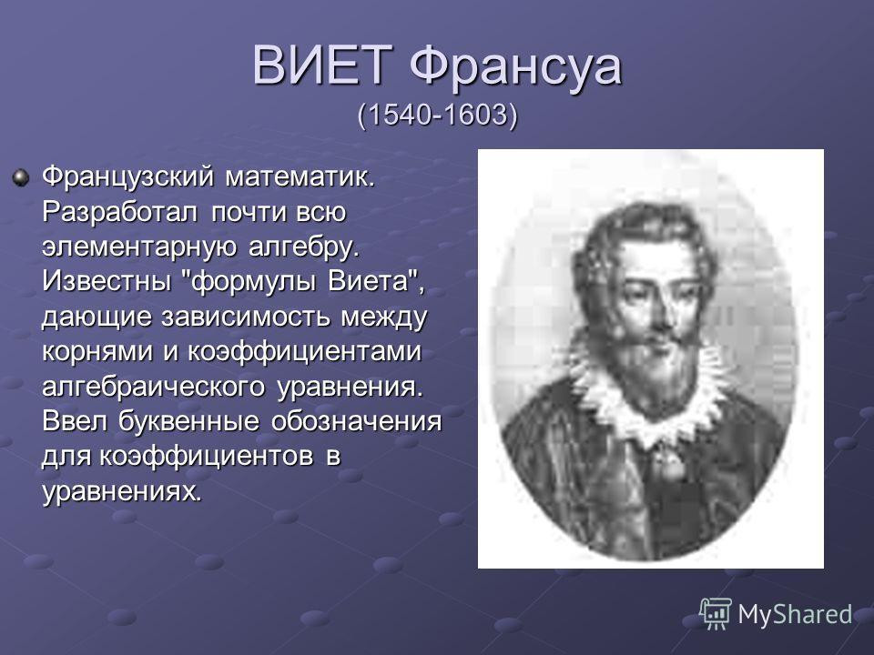 Евклид (365 – 300 гг. до н. э.) Древнегреческий математик, известный как «Геометр», написавший большой труд по геометрии «Начала» (13 книг) Знание основ евклидовой геометрии является ныне необходимым элементом общего образования во всем мире.