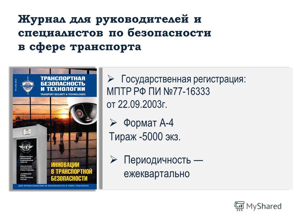 www.transportsecurity.ru МЕДИА КИТ 2015 ОТРАСЛЕВОЙ СПЕЦИАЛИЗИРОВАННЫЙ ЖУРНАЛ