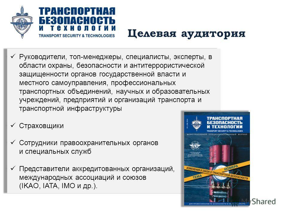 Журнал выпускается на основании Соглашения о сотрудничестве с Министерством транспорта Российской Федерации (журнал включен в перечень специализированных отраслевых СМИ по транспорту, информация о журнале размещена на сайте www.mintrans.ru) Журнал вы