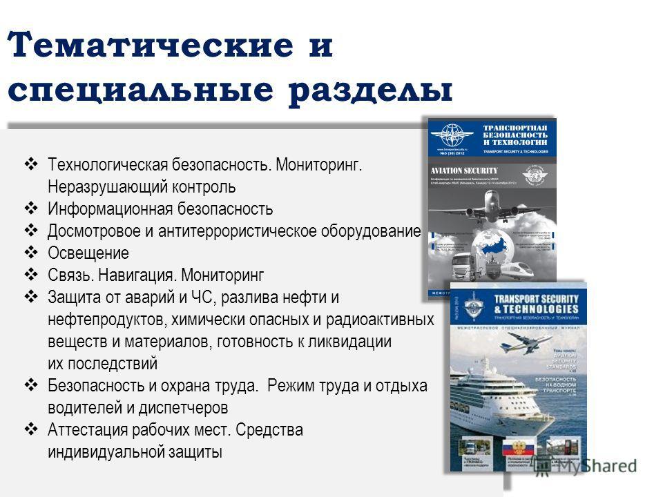 Тематические и специальные разделы Транспортная безопасность Охрана. Комплексная безопасность (CCTV, СКУД, ИТСО и ТСО) Авиационная безопасность. Безопасность полетов. СПАСОП Морская безопасность, безопасность мореплавания и судоходства Охрана судов и