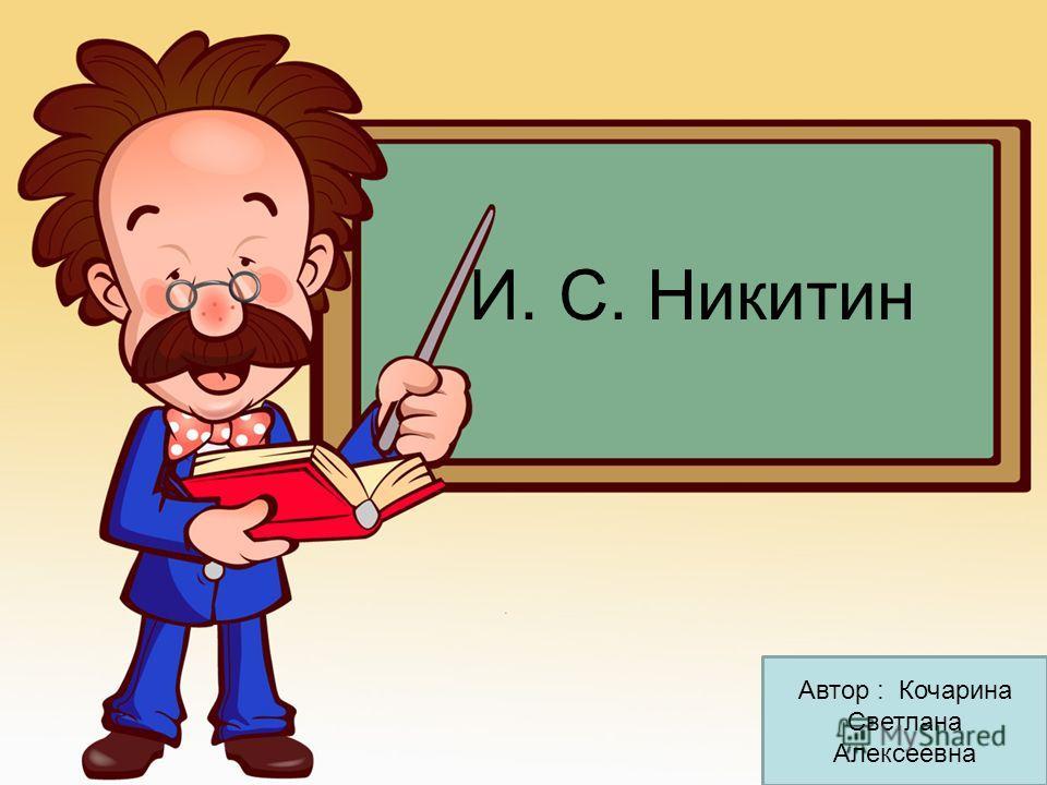 И. С. Никитин Автор : Кочарина Светлана Алексеевна