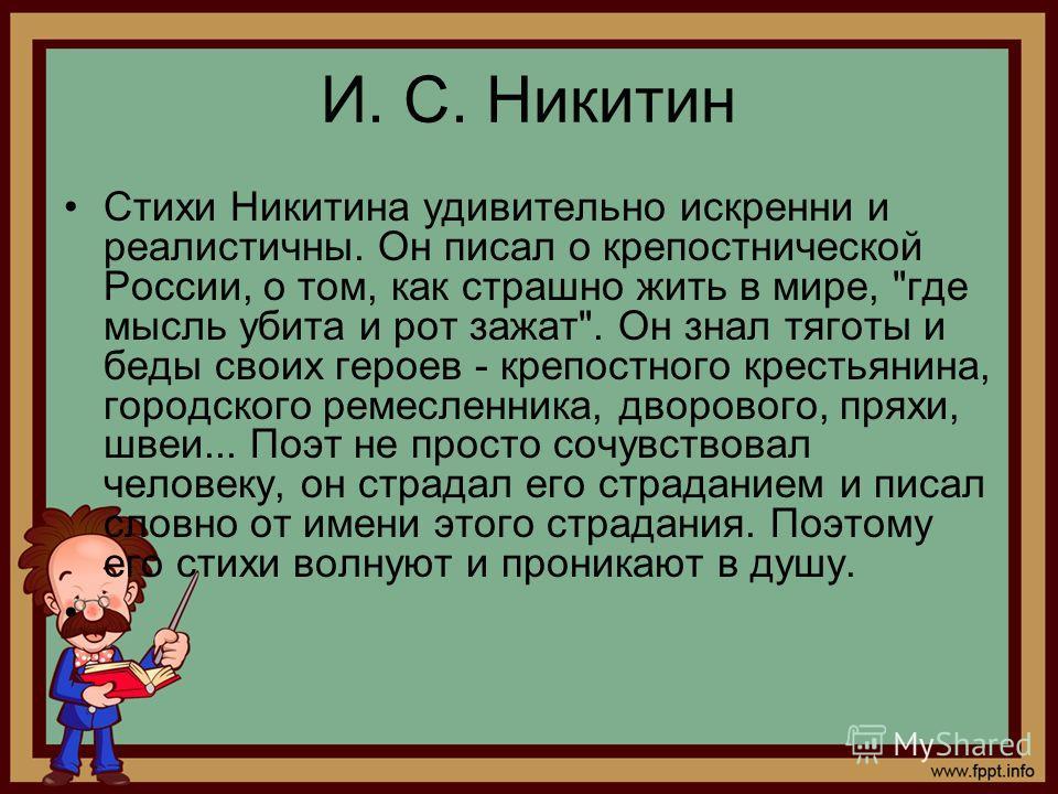 И. С. Никитин Стихи Никитина удивительно искренни и реалистичны. Он писал о крепостнической России, о том, как страшно жить в мире,