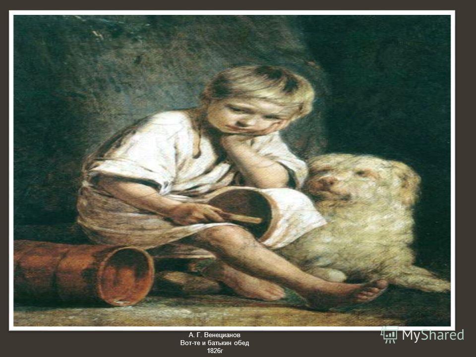 А. Г. Венецианов Вот-те и батькин обед 1826 г