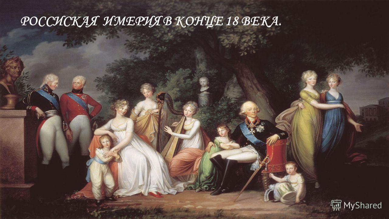 РОССИСКАЯ ИМЕРИЯ В КОНЦЕ 18 ВЕКА.