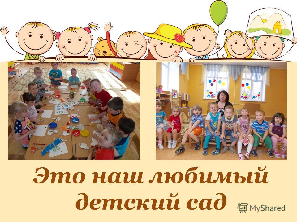 Это наш любимый детский сад