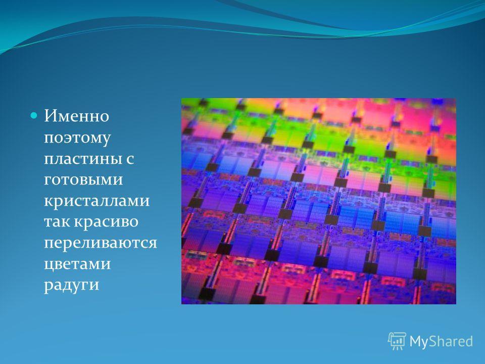 Именно поэтому пластины с готовыми кристаллами так красиво переливаются цветами радуги