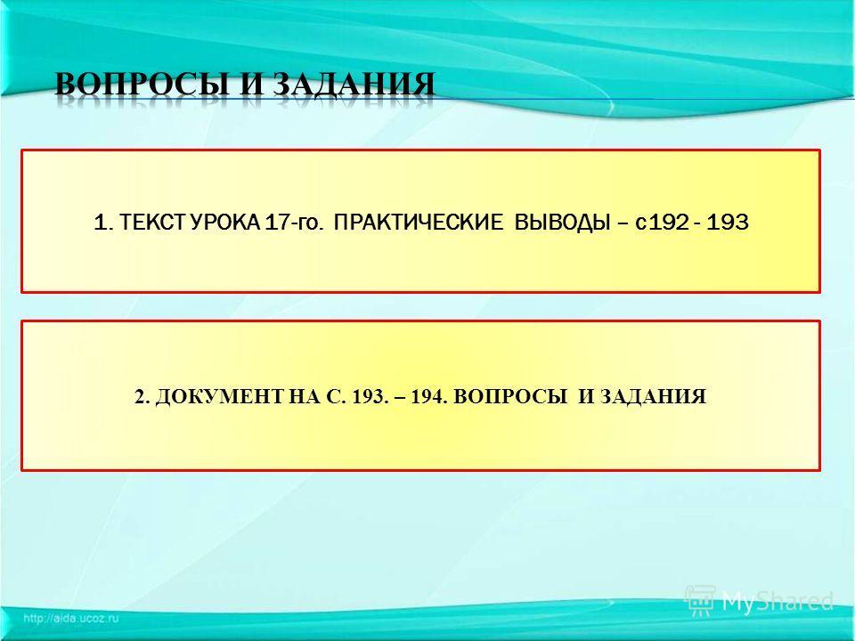КОНЦЕПЦИЯ ГОСУДАРСТВЕ ННОЙ НАЦИОНАЛЬН ОЙ ПОЛИТИКИ РОССИЙСКОЙ ФЕДЕРАЦИИ 1996Г 1. РАВЕНСТВО ПРАВ И СВОБОД 2. ЗАПРЕЩЕНИЕ ВСЕХ ФОРМ ОГРАНИЧЕНИЯ ПРАВ ГРАЖДАН ПО РАСОВОЙ И ТД. ПРИНАДЛЕЖНОСТИ. 3. СОХРАНЕНИЕ ЦЕЛОСТНОСТИ РФ. 4. РАВНОПРАВИЕ ВСЕХ СУБЪЕКТОВ РФ 5