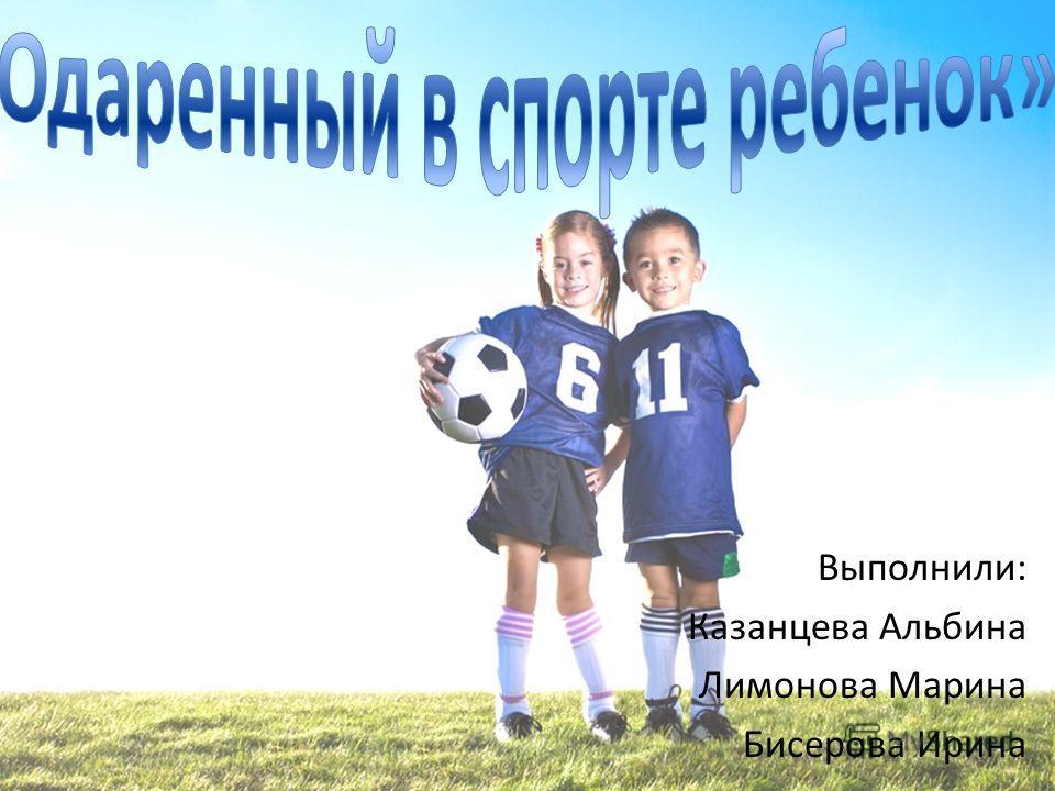 Выполнили: Казанцева Альбина Лимонова Марина Бисерова Ирина