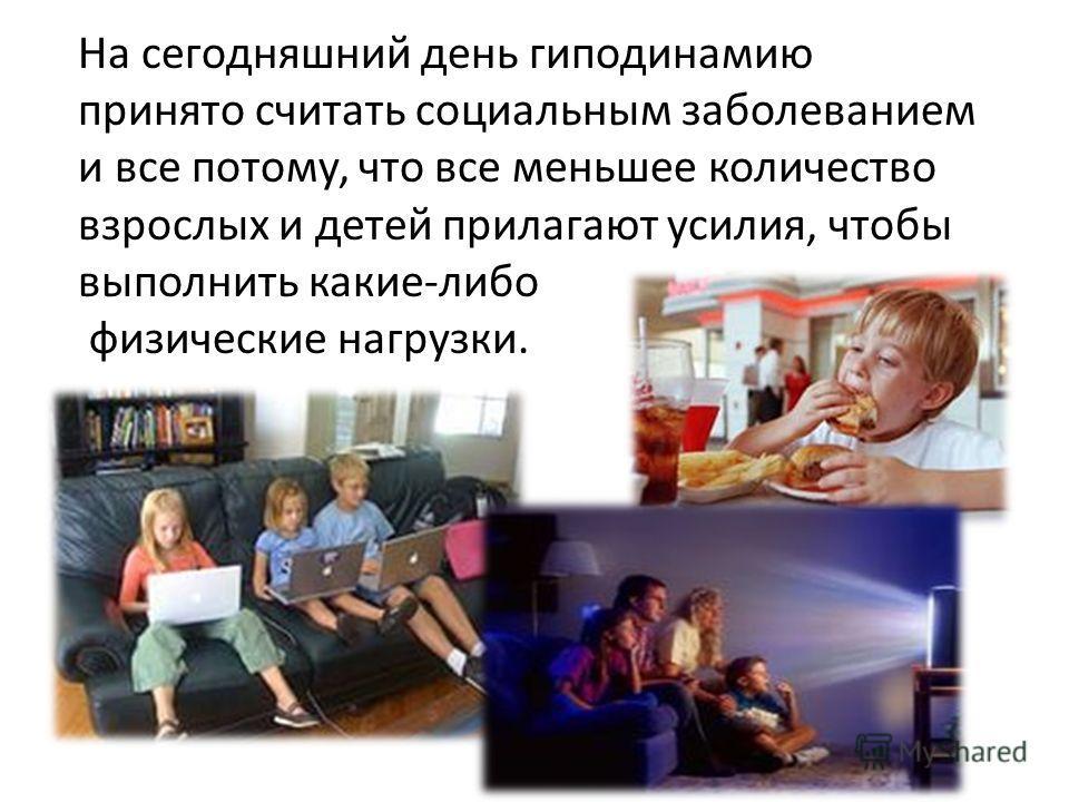 На сегодняшний день гиподинамию принято считать социальным заболеванием и все потому, что все меньшее количество взрослых и детей прилагают усилия, чтобы выполнить какие-либо физические нагрузки.