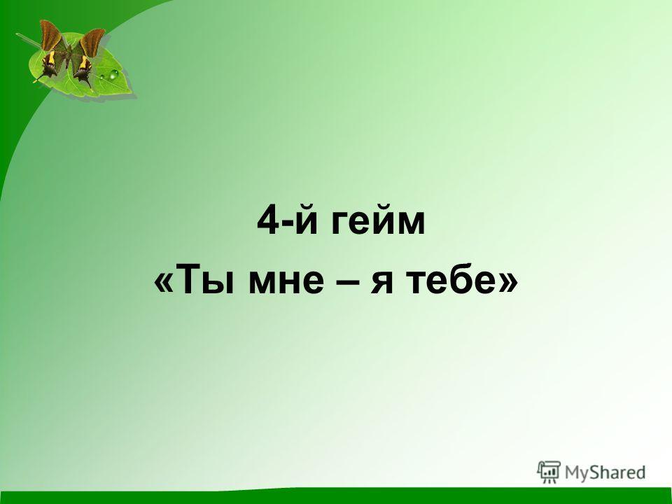 4-й гейм «Ты мне – я тебе»