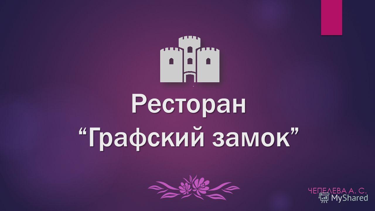 Ресторан Графский замок ЧЕПЕЛЕВА А. С.