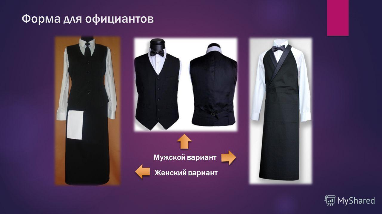Форма для официантов Женский вариант Мужской вариант