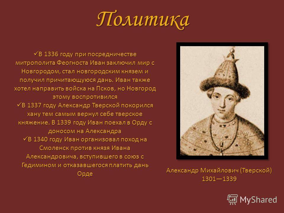 В 1336 году при посредничестве митрополита Феогноста Иван заключил мир с Новгородом, стал новгородским князем и получил причитающуюся дань. Иван также хотел направить войска на Псков, но Новгород этому воспротивился В 1336 году при посредничестве мит