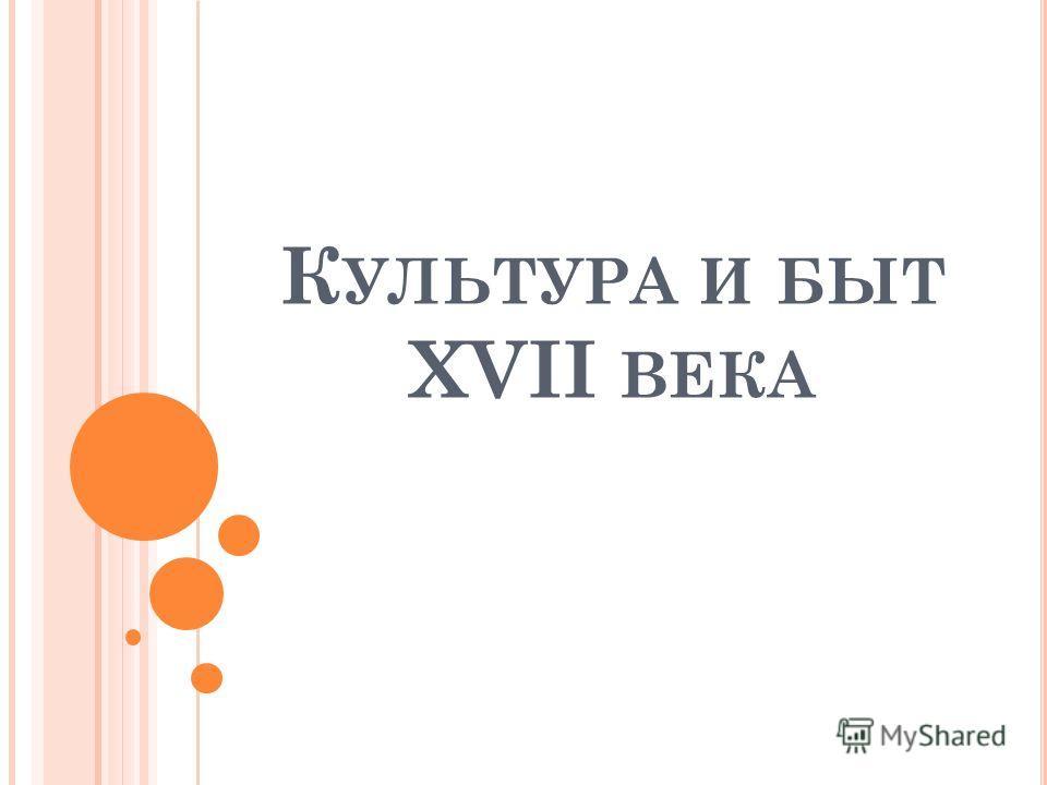 К УЛЬТУРА И БЫТ XVII ВЕКА