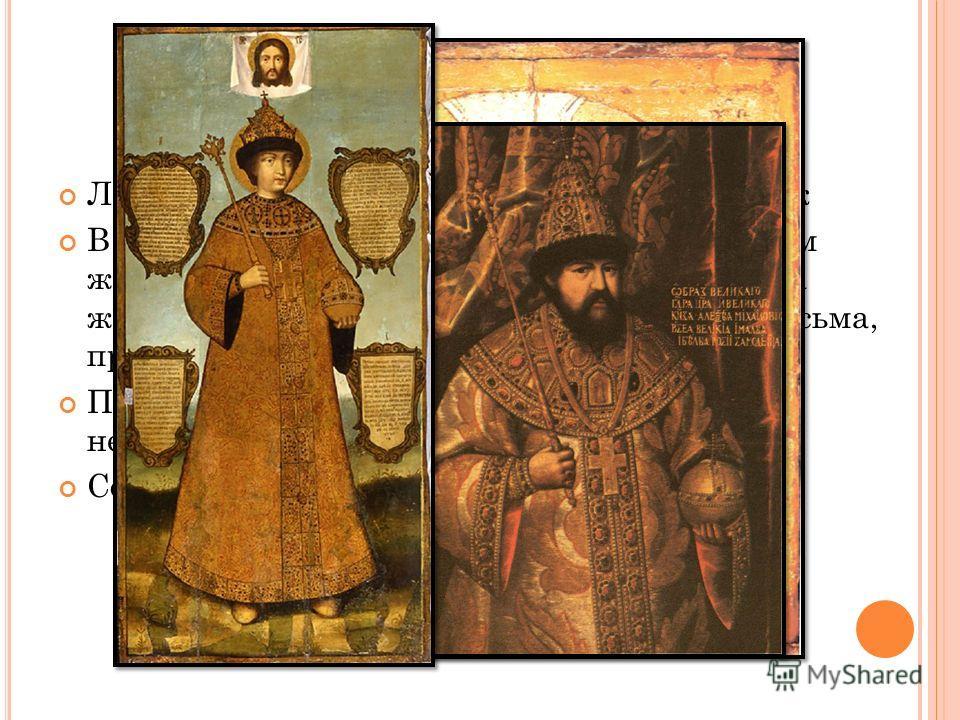 Ж ИВОПИСЬ Лики святых приобретают человеческий облик В XVII в. было положено начало двум светским жанрам: портретной живописи и пейзажу. Оба жанра, однако, не преодолели еще манеры письма, присущей иконографии. Портретная живопись представлена немног