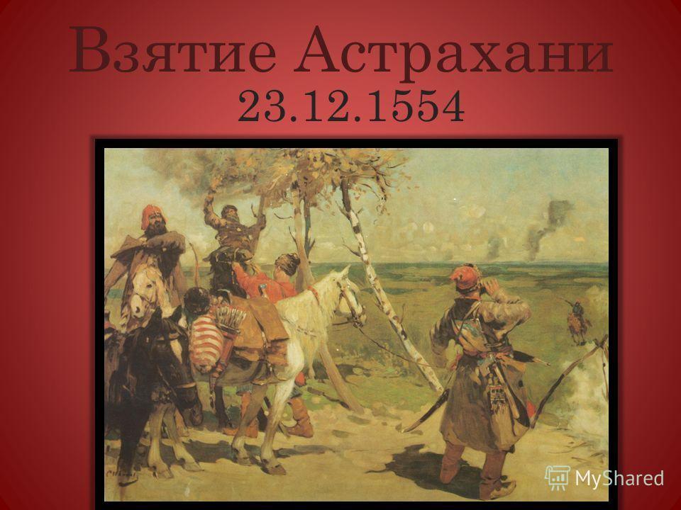 Взятие Астрахани 23.12.1554