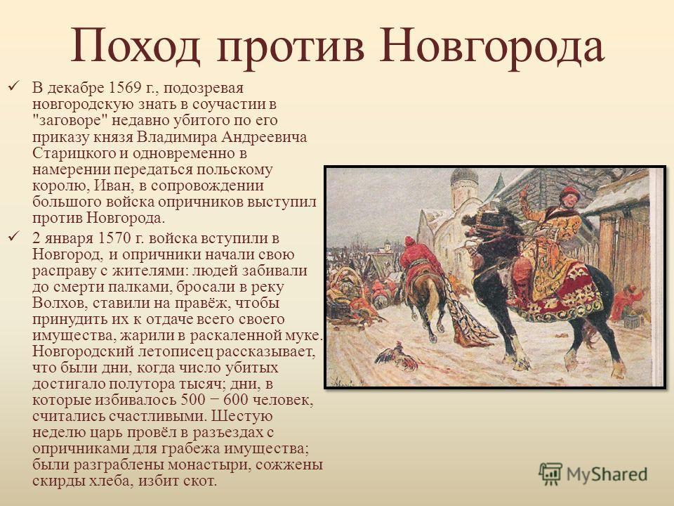 Поход против Новгорода В декабре 1569 г., подозревая новгородскую знать в соучастии в