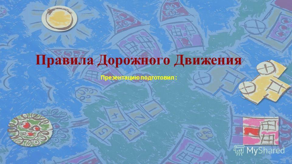 © Топилина С.Н. Правила Дорожного Движения Презентацию подготовил :