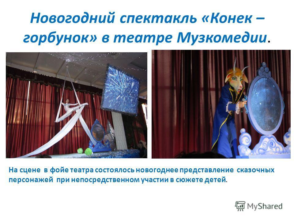 Новогодний спектакль «Конек – горбунок» в театре Музкомедии. На сцене в фойе театра состоялось новогоднее представление сказочных персонажей при непосредственном участии в сюжете детей.