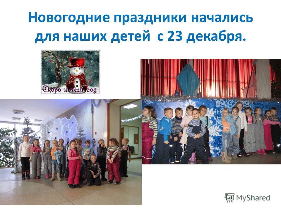 Новогодние праздники начались для наших детей с 23 декабря.