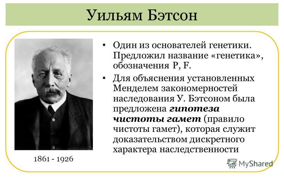 Один из основателей генетики. Предложил название «генетика», обозначения P, F. Для объяснения установленных Менделем закономерностей наследования У. Бэтсоном была предложена гипотеза чистоты гамет (правило чистоты гамет), которая служит доказательств