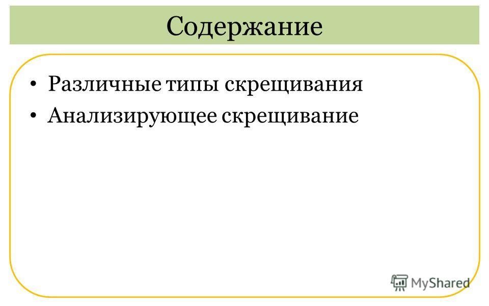 Различные типы скрещивания Анализирующее скрещивание Содержание